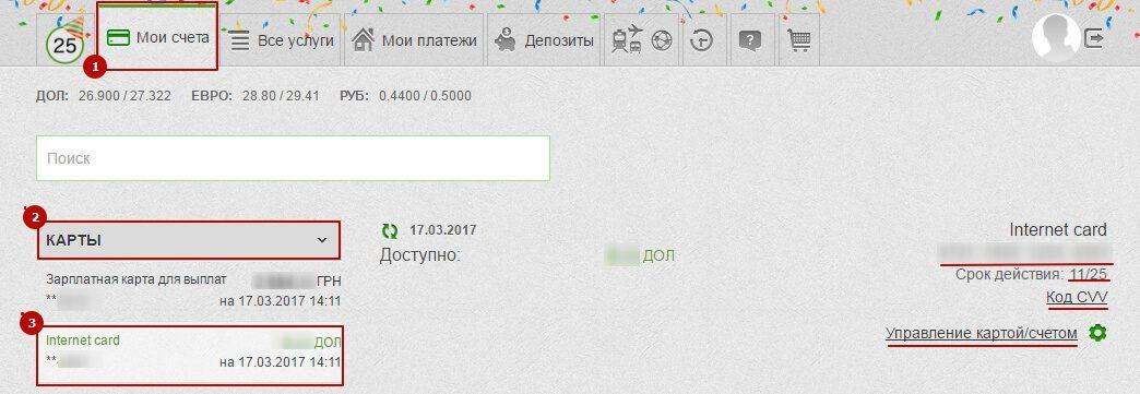 Интернет-карта на главной странице Прива245c5b39b784288