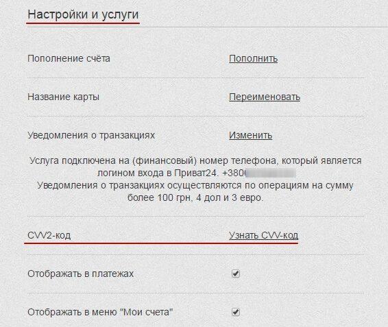 Как узнать CVV-код интернет-карты в Приват245c5b39b7ba0df
