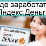 Все способы как заработать деньги на Яндекс кошелек5c5b39f8694c5