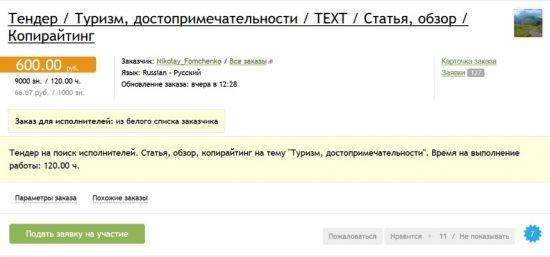 Пример задания с Advego5c5b39fb9e623