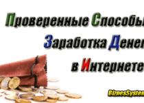 Как заработать деньги в интернете новичку – 23 работающих способа5c5b39fdc3541
