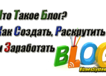 Что такое блог, как его создать, раскрутить и как зарабатывать на блоге5c5b39fdda084