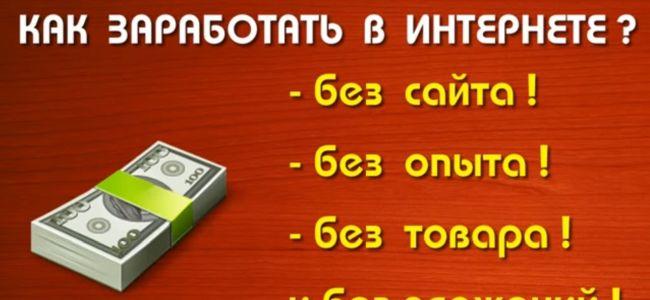 Заработок в Интернете5c5b39febda43