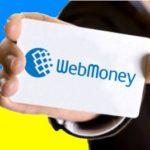 Как работать с WebMoney на Украине?5c5b3a18cbd20