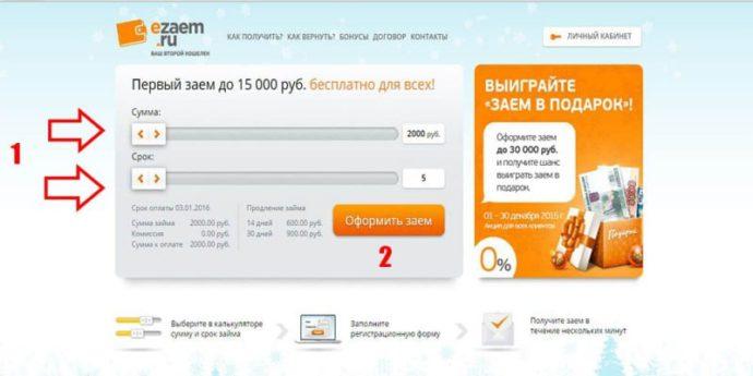 Берем займ с помощью системы онлайн займа ezaem5c5b3a322db8f