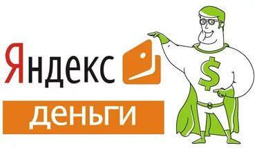 Яндекс Деньги - стоит ли брать кредит5c5b3a3ccb134