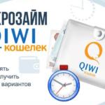 Как получить микрокредит на Qiwi кошелек?5c5b3a3e01e30