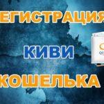 Как завести Qiwi кошелек — регистрация и вход в личный кабинет5c5b3a6532bd8