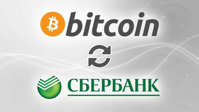 Покупка биткоинов с карты сбербанка альфа форекс в челябинске