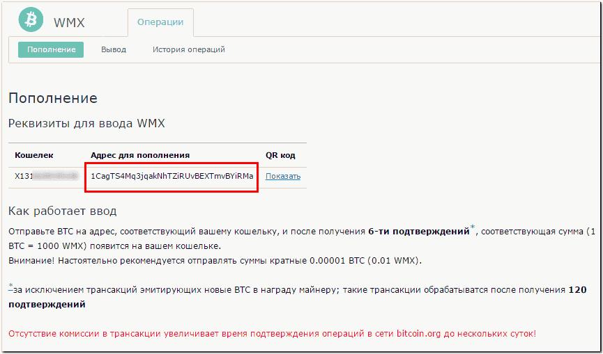 ввод или вывод средств на кошельке WMX в webmoney5c5b3a786ff0c