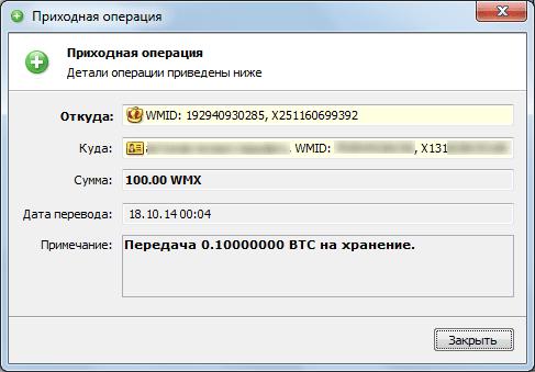 Поступление средств в кошелек Webmoney5c5b3a79e3d3a