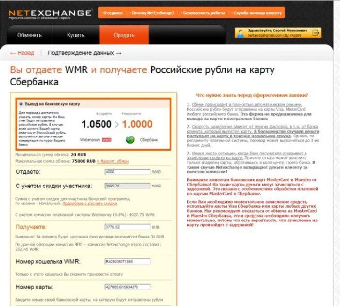 NetExchange5c5b3a8130d1a