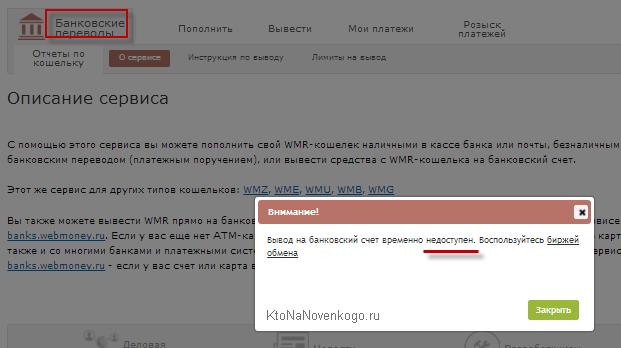 Вывод вебмани банковским переводом в 2018 году5c5b3a82cafe6