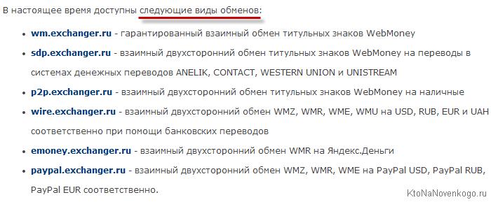 Варианты вывода и обмена WebMoney на бирже Exchanger5c5b3a8388b31