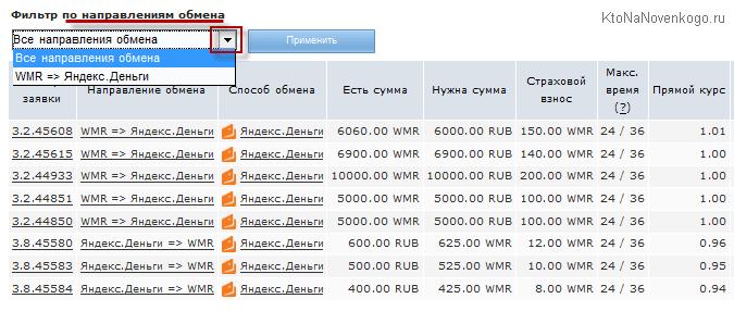 Обмен в Exchanger WebMoney на Яндекс деньги5c5b3a83d2bd7