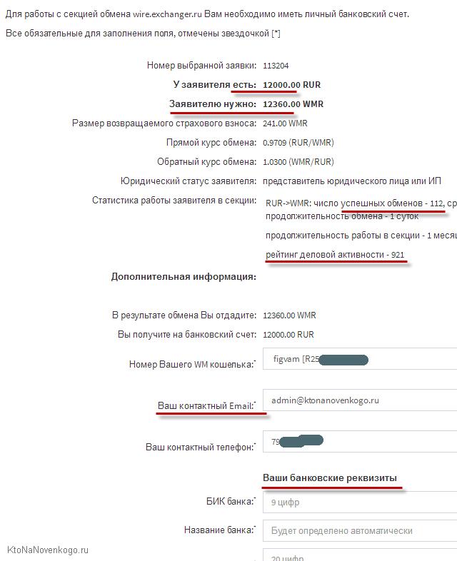Пример заявки на вывод WebMoney на банковский счет5c5b3a84b35d4