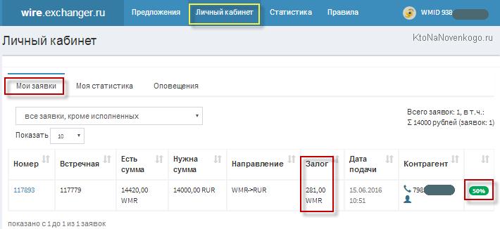 Личный кабинет в бирже вывода WebMoney wire.exchanger.ru5c5b3a854b417
