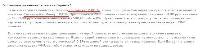 Комиссия за вывод WebMoney через c2c.web.money5c5b3a8588146