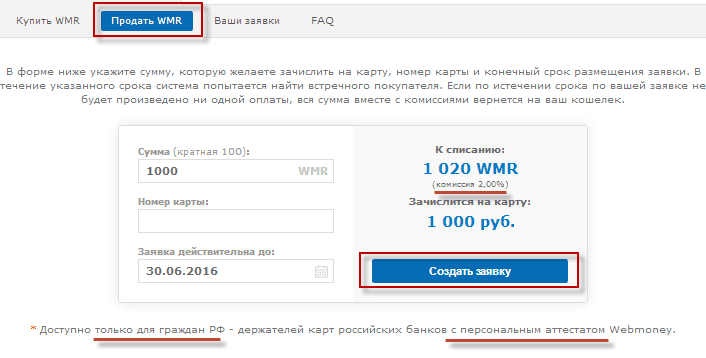 Заявка на вывода WebMoney на карту через c2c.web.money5c5b3a85ebcf3