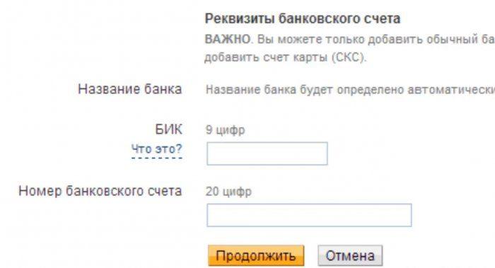 Вывод без комиссии на Visa и Maestro5c5b3a94a12df