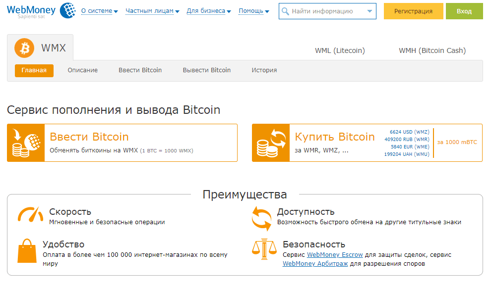 blockchain вывод денег с помощью WMX (сервис Вебмани)5c5b3aab88c6a