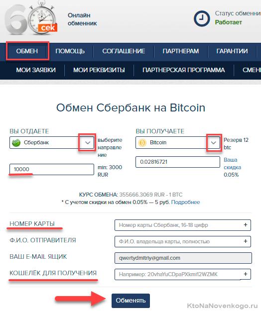 Как купить криптовалюту в обменнике5c5b3ae47578a