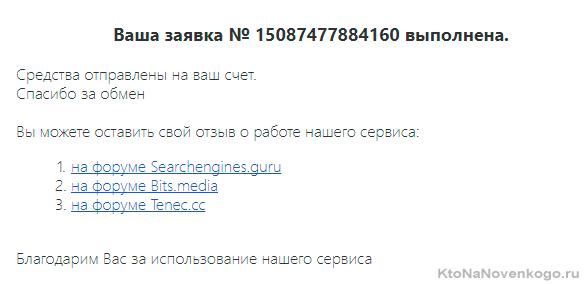 Подтверждение обмена биткоинов на рубли5c5b3ae54c08d