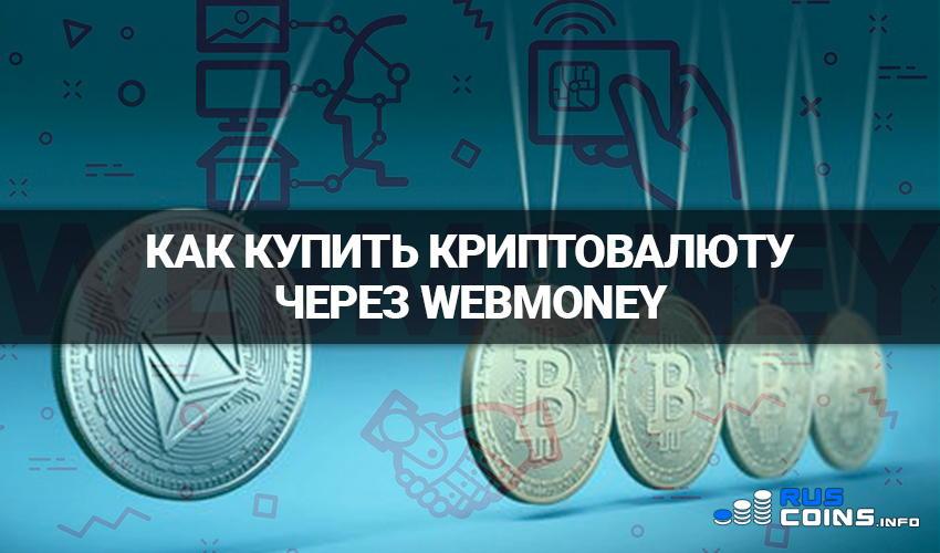 криптовалюта через WebMoney5c5b3b11b9bc7