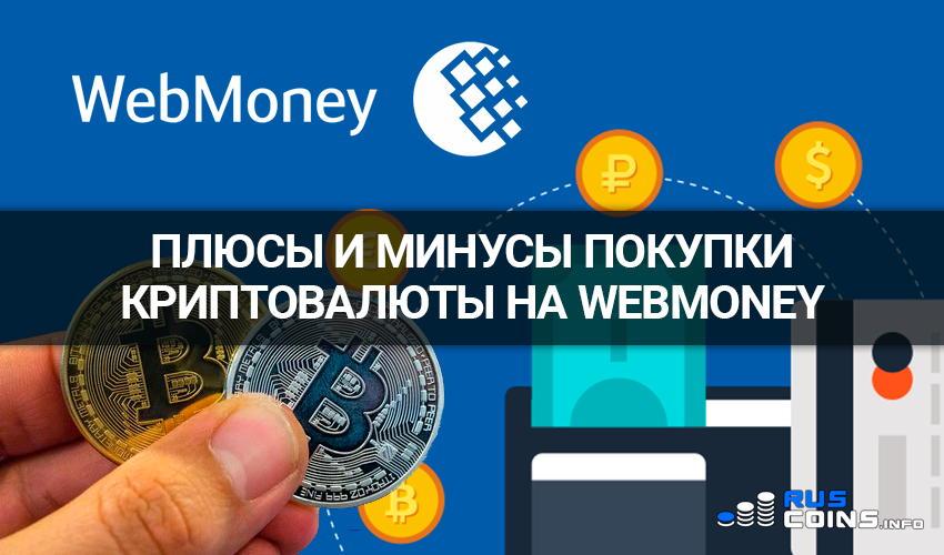 стоит ли покупать криптовалюту на webmoney5c5b3b123a783