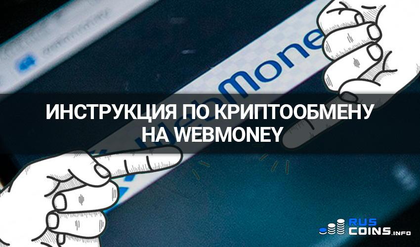 Как обменять криптовалюту на webmoney5c5b3b13a9c69