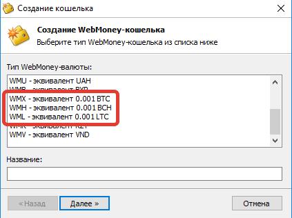 необходимо создать в WM Keeper кошелёк нужной криптовалюты5c5b3b1404a53