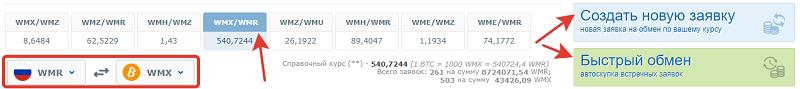 как поменять WMP на WMX в клиенте Вэбмани5c5b3b1466da6