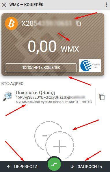 Интерфейс кошелька Биткоин5c5b3b16a7e07