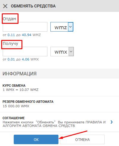 Автоматический обмен с вашего wm-кошелька5c5b3b17bf555