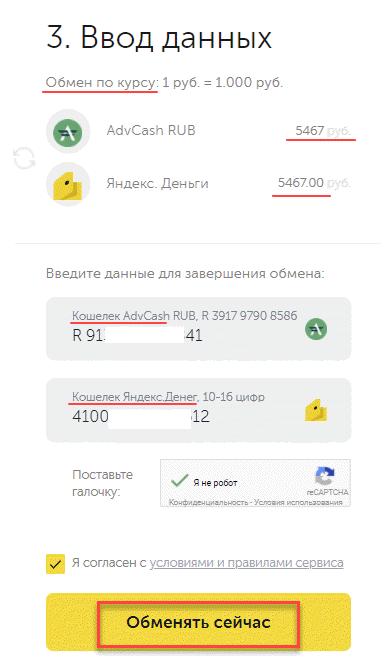 Обмен АдваКеш на Яндекс Деньги в kassa.cc5c5b3b494a35f