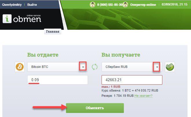 выбираем обмениваемую в I-Obmen валюту5c5b3b4b3de86