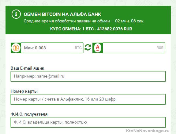 Обмен BTC на альфабанк в Ychanger.net5c5b3b4ccabad