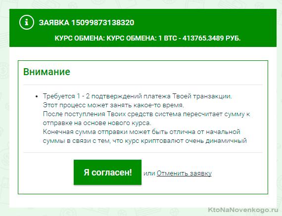 Подтверждение транзакции биткоинов при обмене5c5b3b4d47519