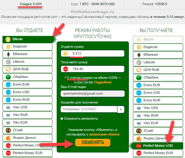 максимальный и минимальный перевод при обмен bitcoin на Perfect Money в Банкомате5c5b3b4de4e52