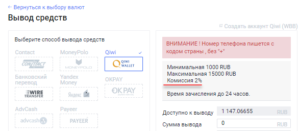 Вывод рублей с кошелька Эксмо на Киви5c5b3b4fb1fd5