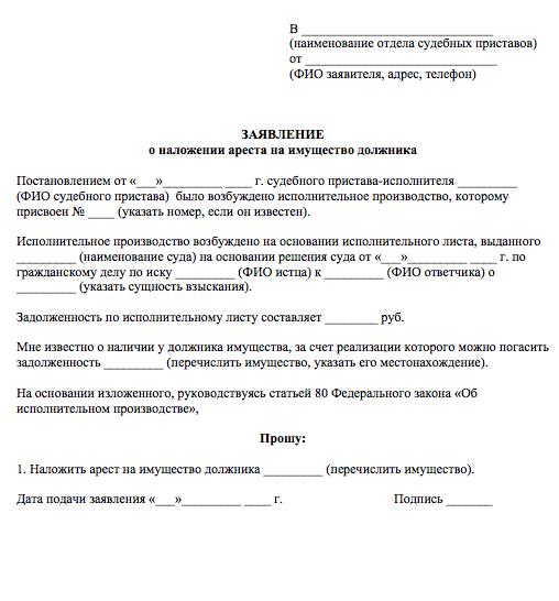 Постановление судебного пристава о розыске счетов и наложении ареста выкуп долга перед банком
