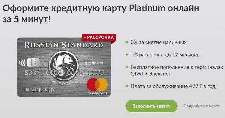 Заявка на кредит в русский стандарт банк