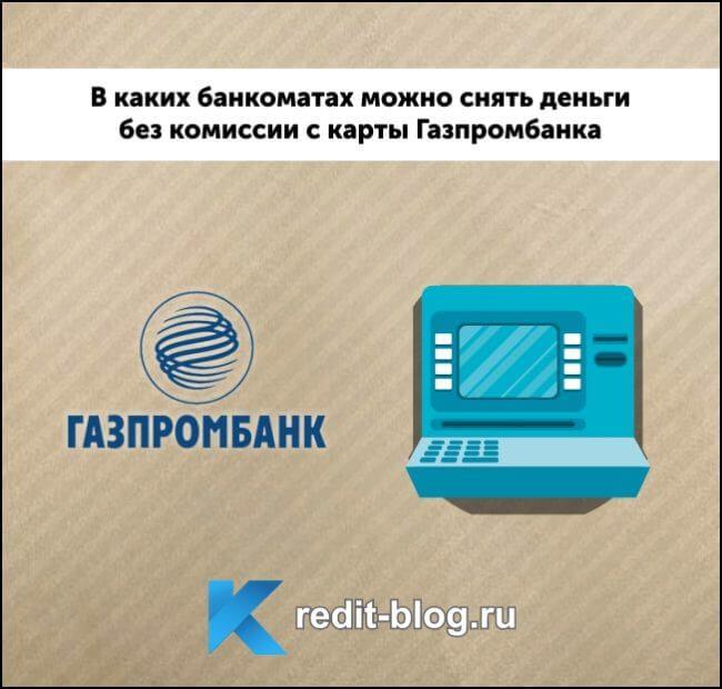 в каких банках можно снять деньги без комиссии с карты ренессанс кредит занятым на тяжелом опасном или