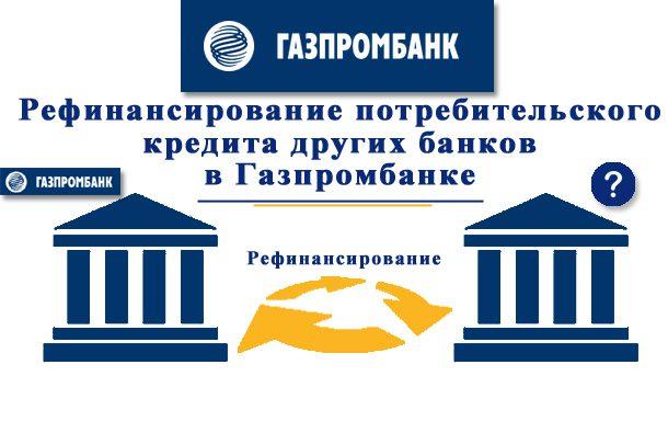 капитоль кредит официальный сайт