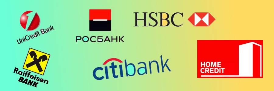 Банки с участием иностранного капитала