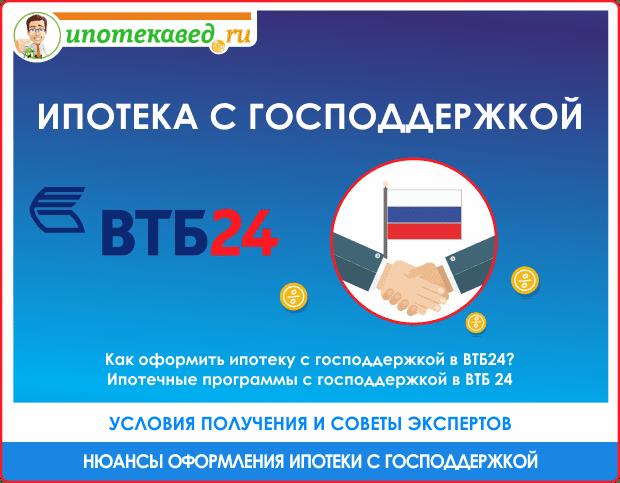 втб 24 банк официальный сайт уфа горячая линия кредитные карты хоум банка отзывы