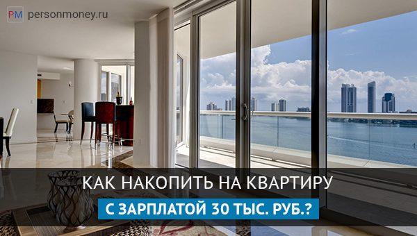 Как накопить на квартиру с зарплатой 30000 рублей без ипотеки новые фото
