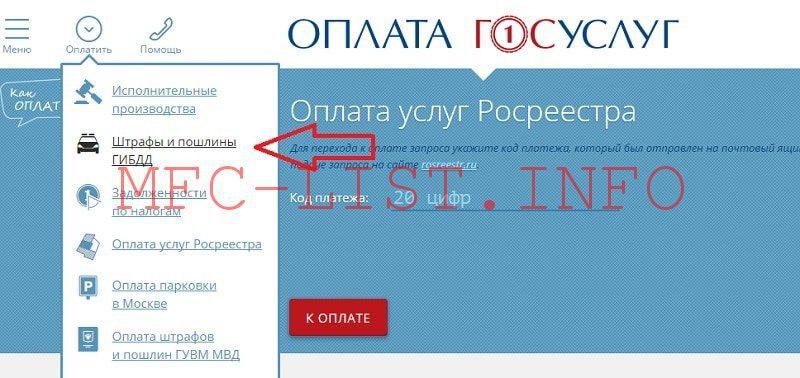 Как оплатить госпошлину за водительское удостоверение через Госуслуги Простая пошаговая инструкция  видео