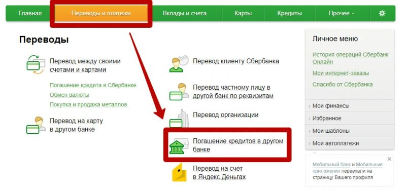 Мдм банк онлайн оплата кредита как взять кредит онлайн и не платить