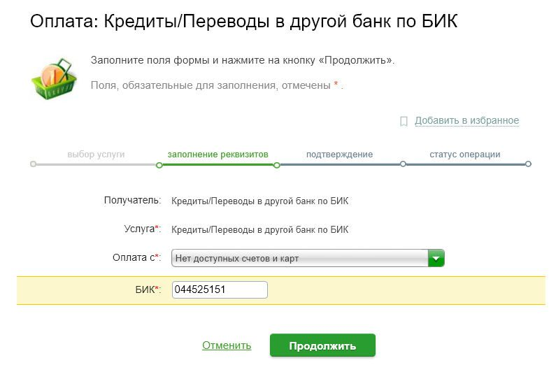 дает кредит русский стандарт
